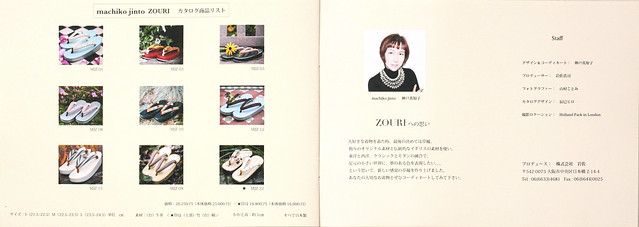 Machiko Jinto - Zouri collection 2012