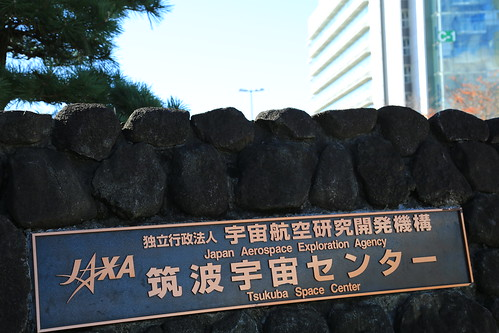 20121127 JAXA ブロガーツアー