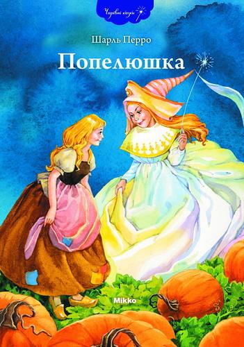 Zolushka_Cover1
