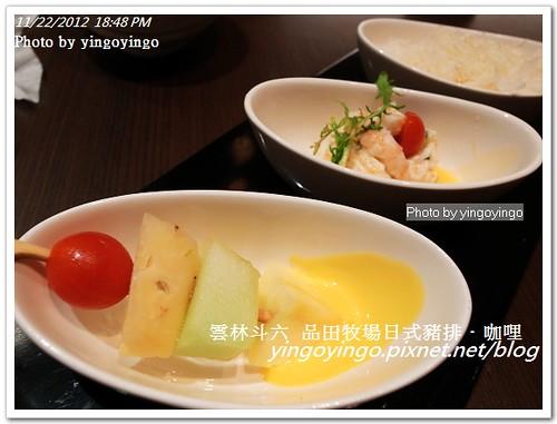 雲林斗六_品田牧場20121122_R0010401