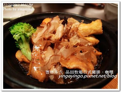 雲林斗六_品田牧場20121122_R0010410