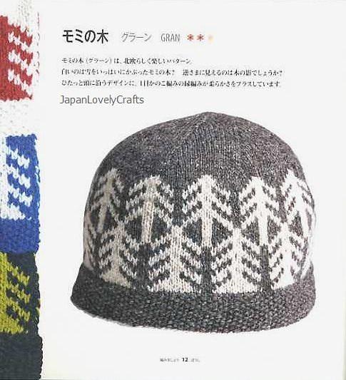 Swedish Knitting Pattern Books : Knit from Sweden by Ann-Mari Nilsson - Japanese Knitting Pattern Book - Swedi...