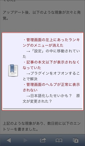 WP-noteの幅を修正