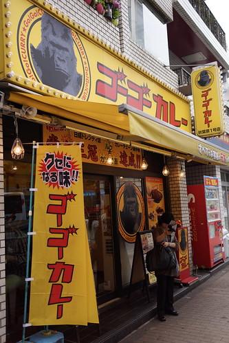Tokyo 2012 -  秋葉原 - ゴーゴーカレー (1)