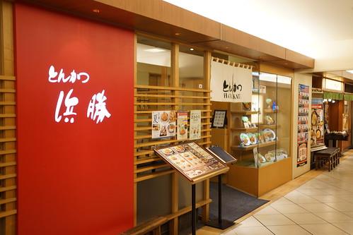 Tokyo 2012 - 秋葉原 - とんかつ浜勝 (1)