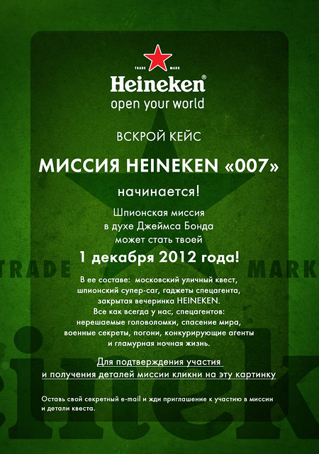 facebook_heineken3-1
