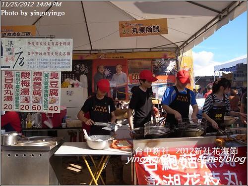 台中新社_2012新社花海節20121125_R0010595