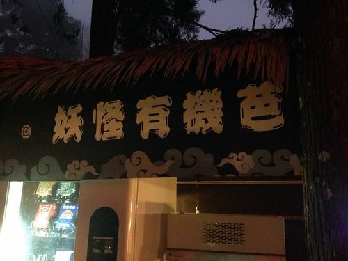 溪頭松林町妖怪村