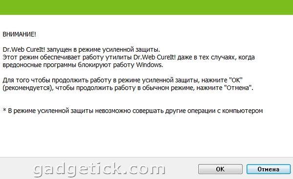 лечащая утилита Dr.Web CureIt 8.0