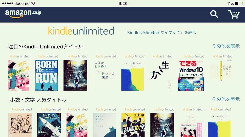 Kindle Unlimited電子書籍読み放題サービス 有料図書館&立ち読みサービスのようなもの