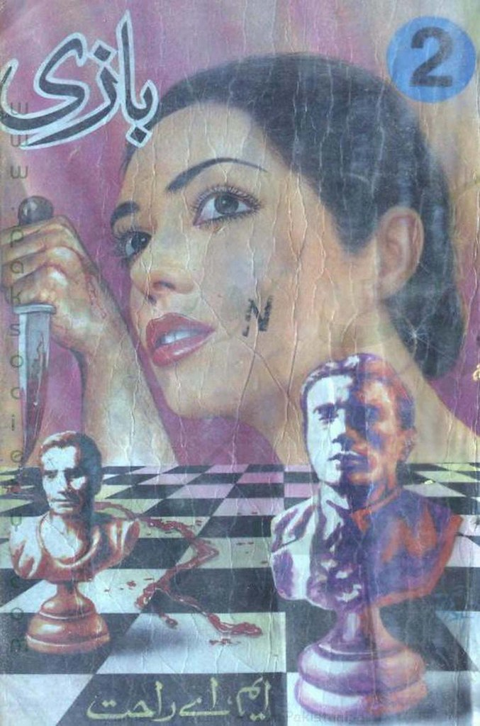 Bazi Part 2  is a very well written complex script novel which depicts normal emotions and behaviour of human like love hate greed power and fear, writen by MA Rahat , MA Rahat is a very famous and popular specialy among female readers