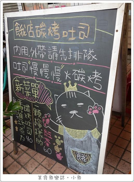 【新北三重】餓店碳烤吐司/熱門排隊早餐 @魚樂分享誌