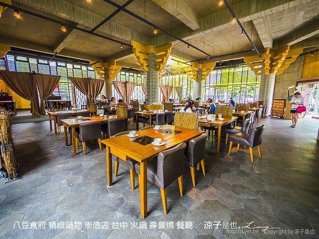 八豆食府 精緻鍋物 崇德店 台中 火鍋 壽喜燒 餐廳 4
