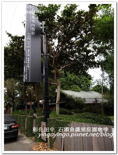 彰化田中_石頭魚鐵道庭園咖啡20121111_R0010168