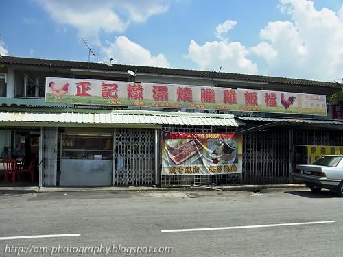Cheng Kee / Tseng Kee / Zheng Kee, chicken rice, roast pork, soup, taman kok doh R0019711 copy