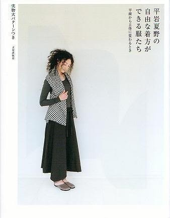 Adult Women Free Natural Style Clothes By Natsuno Hiraiwa