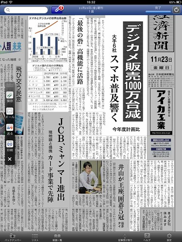 iPad miniで日本経済新聞を閲覧。記事をハイライト。