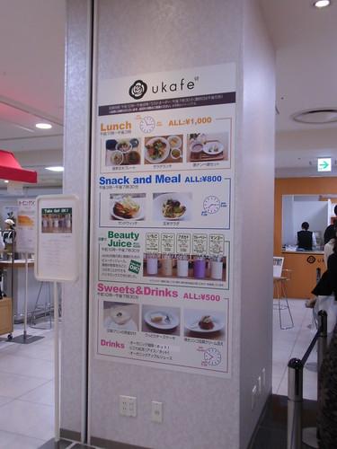 ナチュラルビューティースタイル展 2012.11 ukafe期間限定オープン