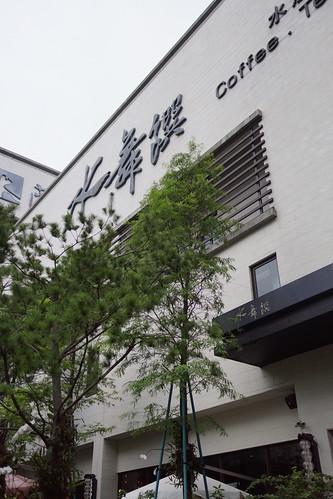 台北2012 - 水舞饌 (11)
