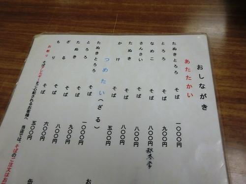 20121203高尾山097