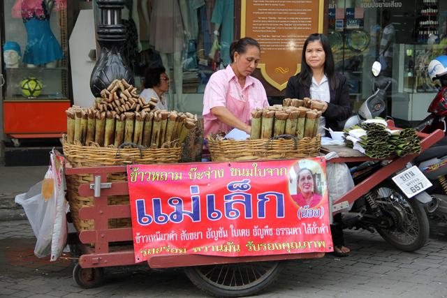 Thai khao lam (ข้าวหลาม)