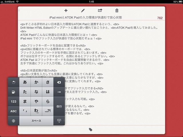 iPad mini LTEでATOK Padのフリック入力が快適杉