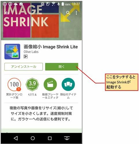 ImageShrink03