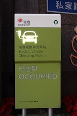 Electric vehicle charging station in Hong Kong