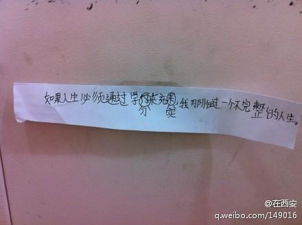 西安小学生的励志格言