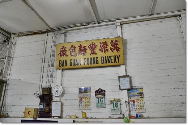 Ban Guan Foong Bakery