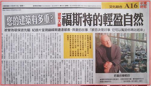 UNpress_China Times2