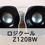 約1000円で買えるコスパ最高のUSBスピーカー「ロジクール Z120BW」