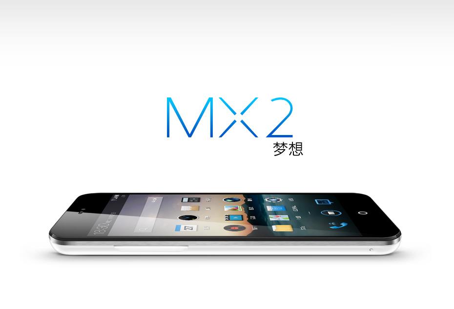 阅读更多关于《魅族MX2很靓,完爆小米2!》