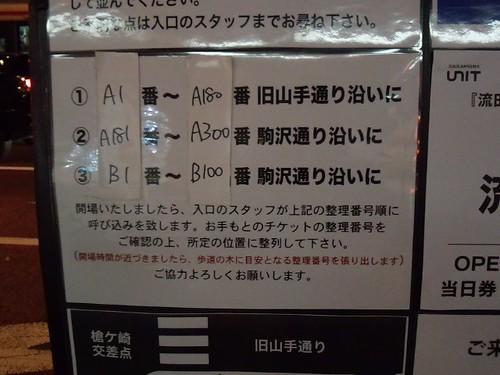 流田PPP ファイナル