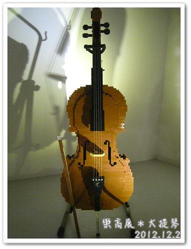 121202-樂高展─大提琴 (1)