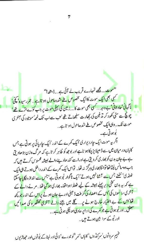 Qurbat-e-marg Main Muhabbat Complete Novel By Mustansar Hussain Tarar