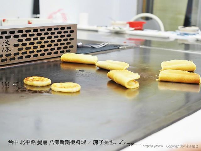 台中 北平路 餐廳 八漾新鐵板料理 12