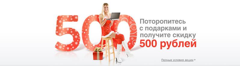 Акции, распродажи и праздники в магазине Озон.ру!