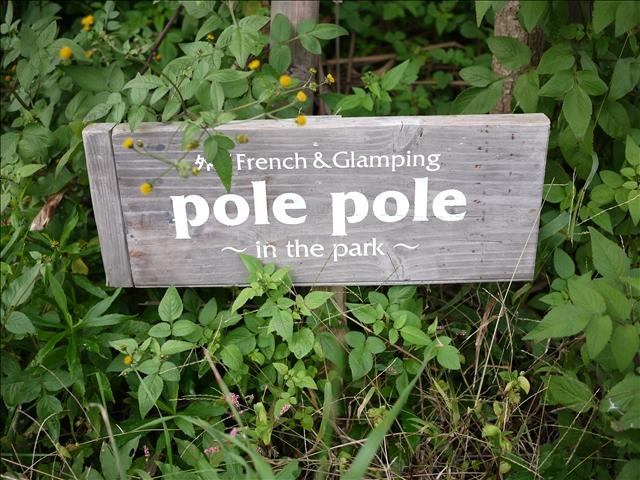 { 千葉グルメ旅行 } pole pole ~in the park~ ゲストハウス編