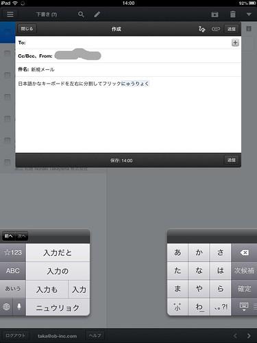 iPad miniの日本語かなキーボードを左右に分割してフリック入力