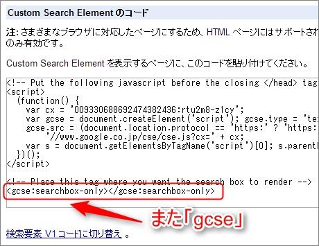 gcseを含むコードが生成された