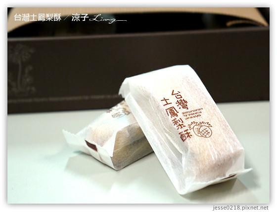 台灣土鳳梨酥 2