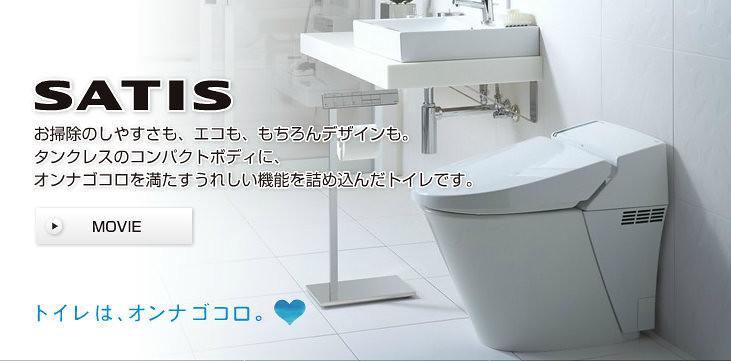 INAX  シャワートイレ一体型便器  サティス - Mozilla Firefox 05.12.2012 03954