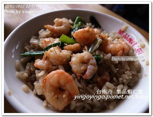 台南中西區_集品蝦仁飯20121202_R0010652