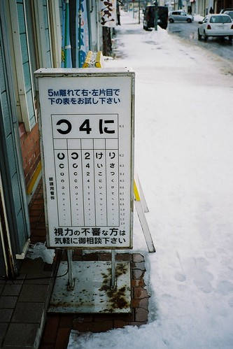 The eyesight-test chart.