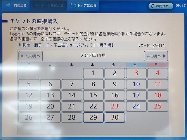 2012.1129.0938.10