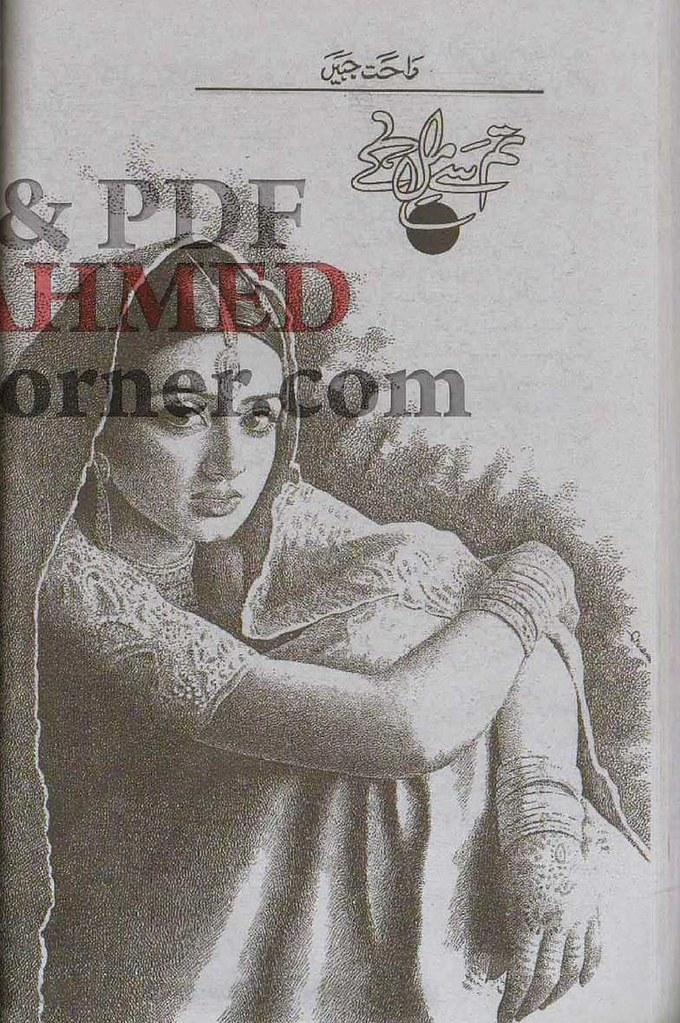 Tum Se Mil Ke Complete Novel By Rahat Jabeen