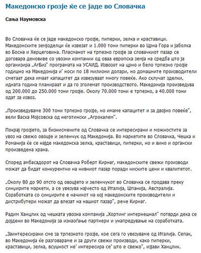 Македонско Грозје ќе се Јаде во Словачка