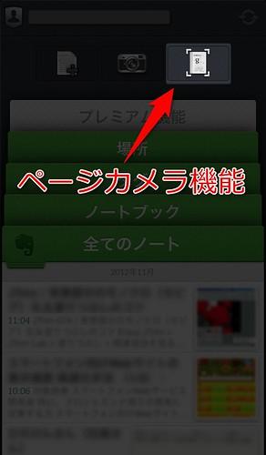 20121110_evernote02