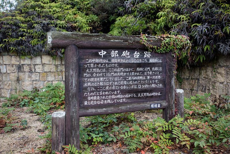 大久野島 #39